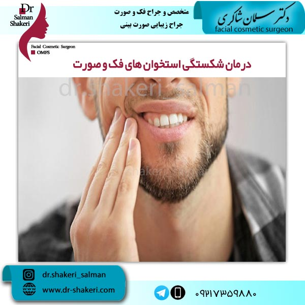 درمان شکستگی استخوان های فک و صورت