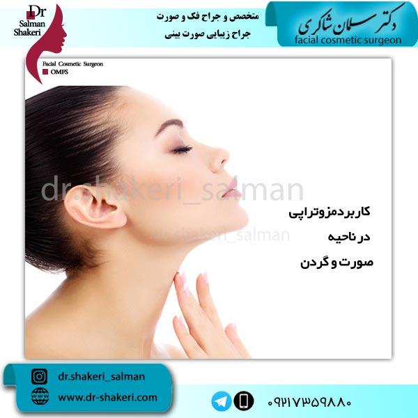 کاربرد مزوتراپی در ناحیه صورت و گردن