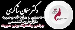 دکتر سلمان شاکری